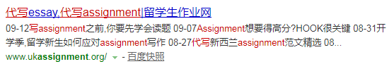 百度搜索assignment代写网站