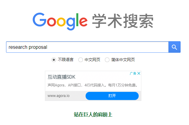 google scholar镜像地址首页