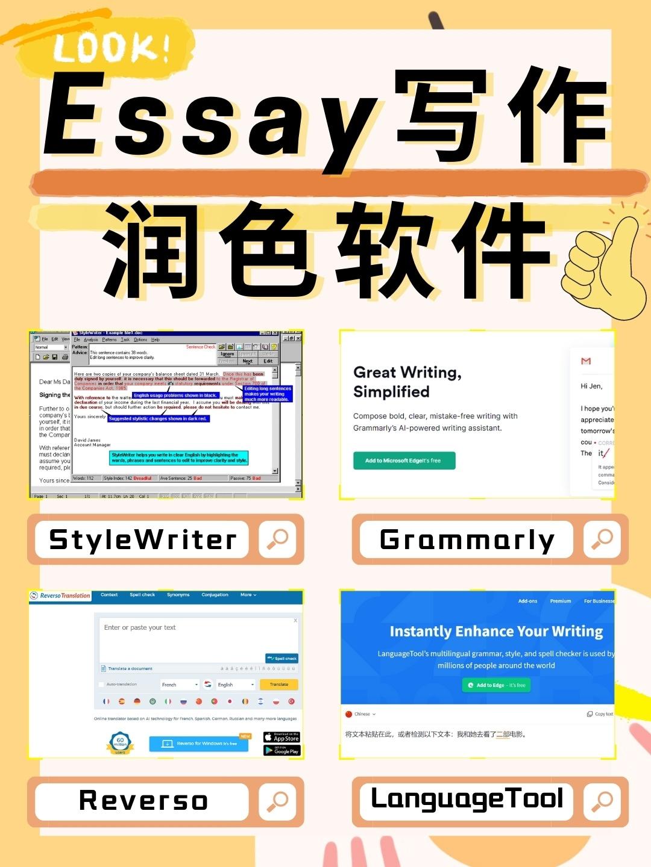国外Essay必备