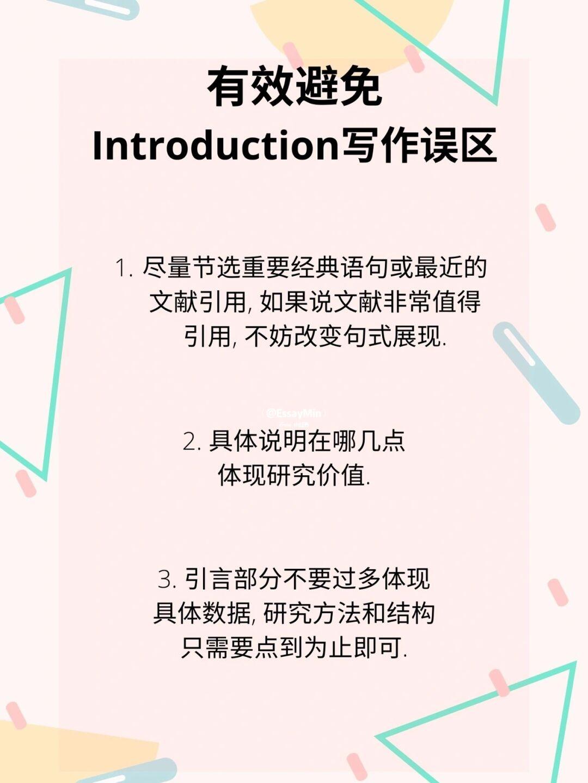 英文论文Introduction