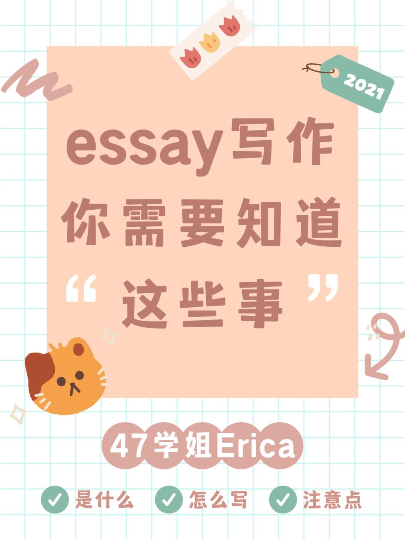 Essay写作需要知道的事
