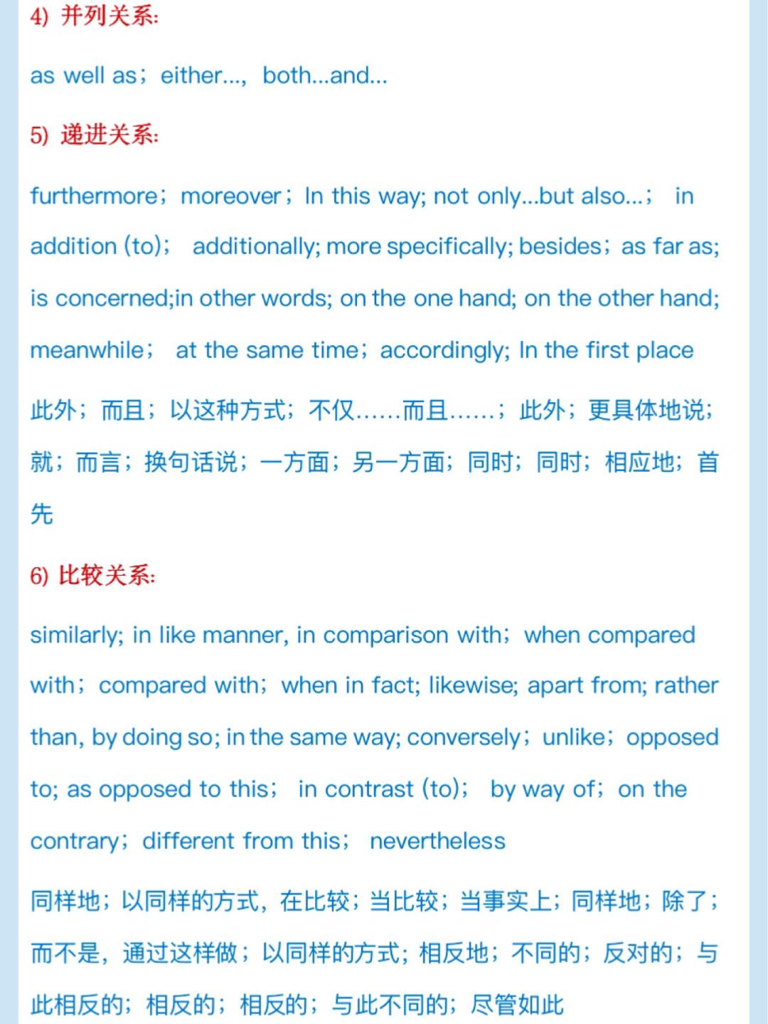 英文写作高分秘诀