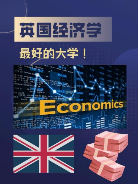 英国经济代写